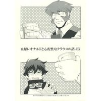 Doujinshi - Blood Blockade Battlefront / Klaus V Reinhertz x Leonard Watch (血尿レオナルドと心配性なクラウスの話.EX) / EMOFACT