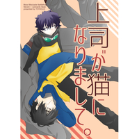 Doujinshi - Blood Blockade Battlefront / Steven A Starphase x Leonard Watch (上司が猫になりまして。) / トイホリック