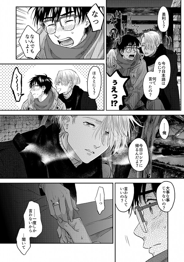 [Boys Love (Yaoi) : R18] Doujinshi - Yuri!!! on Ice / Katsuki Yuuri x Victor (again) / 鯖カレー定食