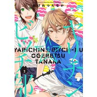 Boys Love (Yaoi) Comics - Yarichin☆Bitch-bu (限定版)ヤリチン ビッチ部 (2)) / Ogeretsu Tanaka