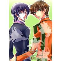 [Boys Love (Yaoi) : R18] Doujinshi - Code Geass / Suzaku x Lelouch (Resolution Volume.1) / cle matis