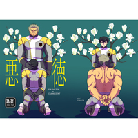 [Boys Love (Yaoi) : R18] Doujinshi - IRON-BLOODED ORPHANS / Ein x Crank Zent (悪徳) / エロトパス