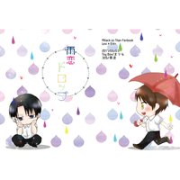 Doujinshi - Anthology - Shingeki no Kyojin / Levi x Eren (雨恋ドロップ) / 326