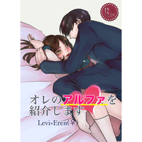 [Boys Love (Yaoi) : R18] Doujinshi - Novel - Shingeki no Kyojin / Levi x Eren (オレのアルファを紹介します) / 銀の車輪