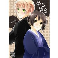 [Boys Love (Yaoi) : R18] Doujinshi - Hetalia / United Kingdom x Japan (ゆらゆら) / VENIT