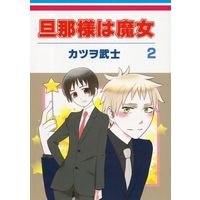 Doujinshi - Hetalia / United Kingdom x Japan (旦那様は魔女 2) / カツヲ武士