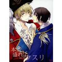 [Boys Love (Yaoi) : R18] Doujinshi - Anthology - Hetalia / United Kingdom x Japan (本能曰く盛れよクスリ) / オリゴ豆/VENIT