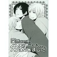 Doujinshi - Hetalia / United Kingdom x Japan (突然ですが分裂しました Return) / GFN