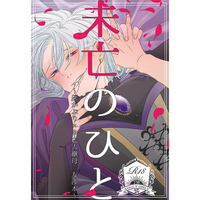 [Boys Love (Yaoi) : R18] Doujinshi - Novel - Ensemble Stars! / Mashiro Tomoya x Hibiki Wataru (未亡のひと) / 命乞&