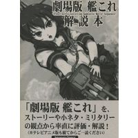 Doujinshi - Novel - Kantai Collection / Mutsuki (Kan Colle) (劇場版艦これ解説本) / 思想脳労