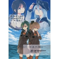 Doujinshi - Novel - Kantai Collection (いつかあの海に鎮魂曲を 上巻) / T-Talker