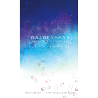 Doujinshi - Novel - Fire Emblem if / Leo x Kamui (貴方と背負う未来なら) / multi effector