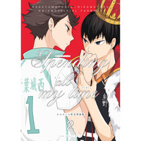 [Boys Love (Yaoi) : R18] Doujinshi - Novel - Omnibus - Haikyuu!! / Kageyama x Oikawa (spending all my time エルスール影及再録集2) / エルスール