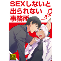 [Boys Love (Yaoi) : R18] Doujinshi - Blood Blockade Battlefront / Steven A Starphase x Zap Renfro (SEXしないと出られない事務所) / Imin no Uta