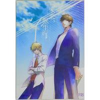 Doujinshi - Novel - Fate/Zero / Kirei Kotomine x Archer (Fate/zero) (未来、転生 1) / iXS