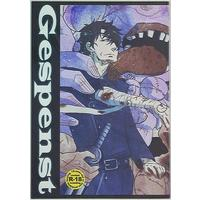 [Boys Love (Yaoi) : R18] Doujinshi - Blue Exorcist / Mephisto (Gespents) / 九十號