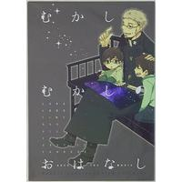 Doujinshi - Blue Exorcist / All Characters (むかしむかしのおはなし) / TRORiCOid