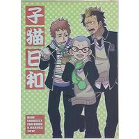 Doujinshi - Blue Exorcist / All Characters (子猫日和) / KKT