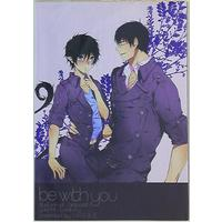 Doujinshi - Novel - Blue Exorcist / Yukio x Rin (be with you) / NAKED BLUE