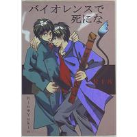 [Boys Love (Yaoi) : R18] Doujinshi - Novel - Blue Exorcist / Rin x Yukio (バイオレンスで死にな) / PARAMANA