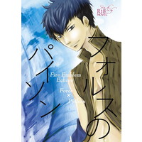 [Boys Love (Yaoi) : R18] Doujinshi - Novel - Fire Emblem Series (フォルスのパイソン) / 煤黒