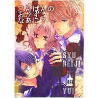 [Boys Love (Yaoi) : R18] Doujinshi - Anthology - DIABOLIK LOVERS / Shu & Reiji (こんばんのおかずなあに? *合同誌) / Lovers