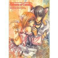 Doujinshi - Canons of Candy / SS散回族