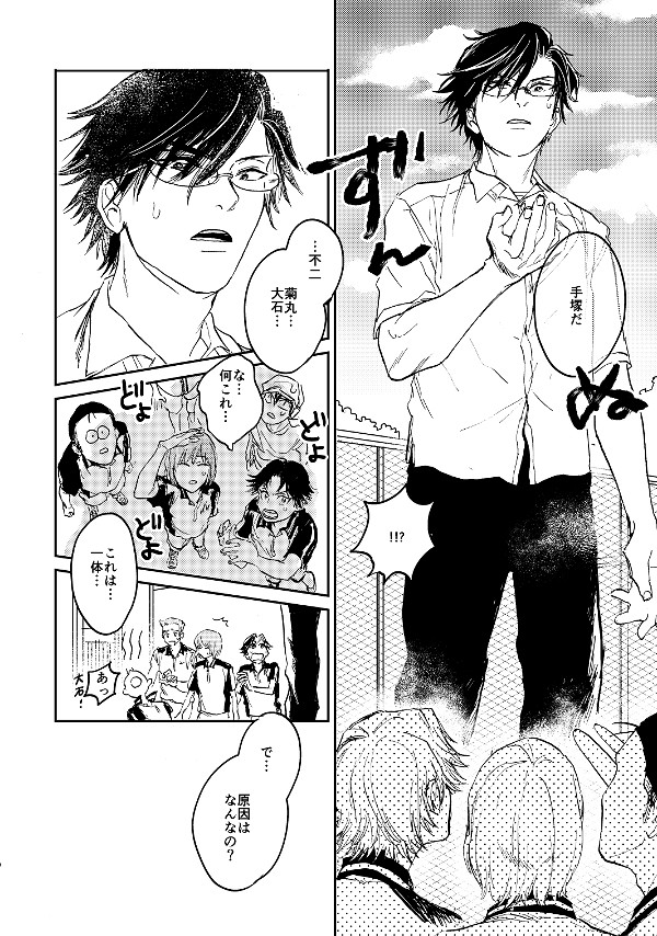 Doujinshi - Prince Of Tennis (油断せずに行こう!) / SUKEKOMASHI
