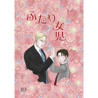 [Boys Love (Yaoi) : R18] Doujinshi - Shingeki no Kyojin / Mike Zakarias x Erwin Smith (ふたり女児) / 菊屋