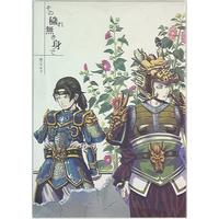 Doujinshi - Dynasty Warriors / Zhao Yun  x Ma Chao (その穢れ無き身で) / Ikusei Toushi