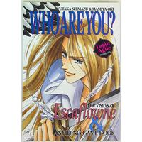 Doujinshi - The Vision of Escaflowne (WHO ARE YOU?) / SS散回族