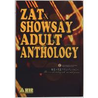 [Boys Love (Yaoi) : R18] Doujinshi - Anthology - Failure Ninja Rantarou (ZAT×SHOWSAY ADULTANTHOLOGY *アンソロジー) / GEEK/あられ売りの悲劇