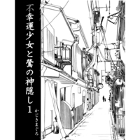 Doujinshi - Novel - Touken Ranbu / Uguisumaru x Saniwa (Female) (幸運少女と鶯の神隠し1) / まぐろの缶詰