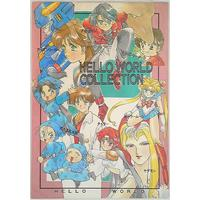Doujinshi - HELLO WORLD COLLECTION *1993年12月29日発行 / HELLO WORLD