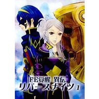 Doujinshi - Novel - Fire Emblem Awakening / Chrom & Reflet (FE覚醒 異伝 リバースナイツ1) / cafe caprice