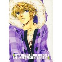 Doujinshi - Saiyuki (SAIYU JUNIOR HIGH SCHOOL 2) / Axel Nekoyashiki