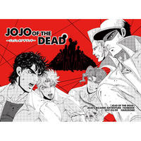 Doujinshi - Jojo Part 3: Stardust Crusaders / Caesar x Joseph (JOJO OF THE DEAD) / 春のげこりん村RE