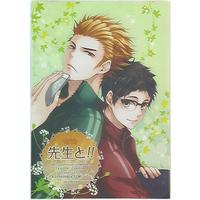 Doujinshi - Manga&Novel - Anthology - Haikyuu!! / Ukai x Takeda (先生と!!) / Kotonoha/FUMU×2