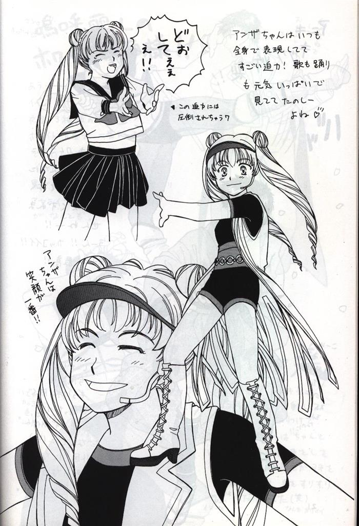 Doujinshi - Sailor Moon / Mizuno Ami (Sailor Mercury) (MUSICAL PLUS) / よもぎや