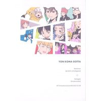 Doujinshi - Anthology - WORLD TRIGGER / All Characters (YON KOMA GOTTA) / プロテインの表側/キナコロンド