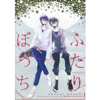 Doujinshi - Novel - Anthology - K (K Project) / Reisi x Saruhiko (ふたりぼっち) / 星屑