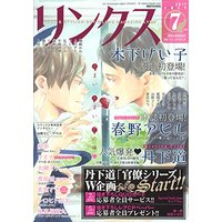 Boys Love (Yaoi) Comics - Birz Comics (リンクス 2017年 07 月号 [雑誌])