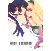 [NL:R18] Doujinshi - Macross Frontier / Alto x Sheryl (desire to monopolize) / mixed breed