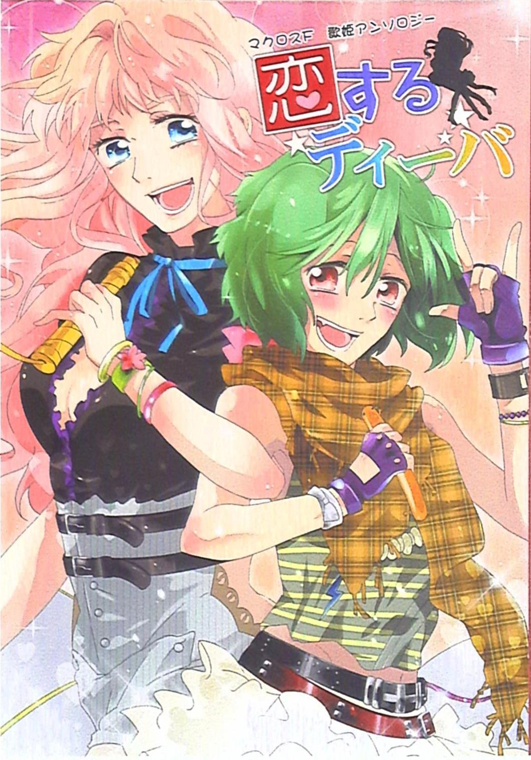 Doujinshi - Anthology - Macross Frontier / Sheryl & Ranka (恋するディーバ *アンソロジー) / Enji