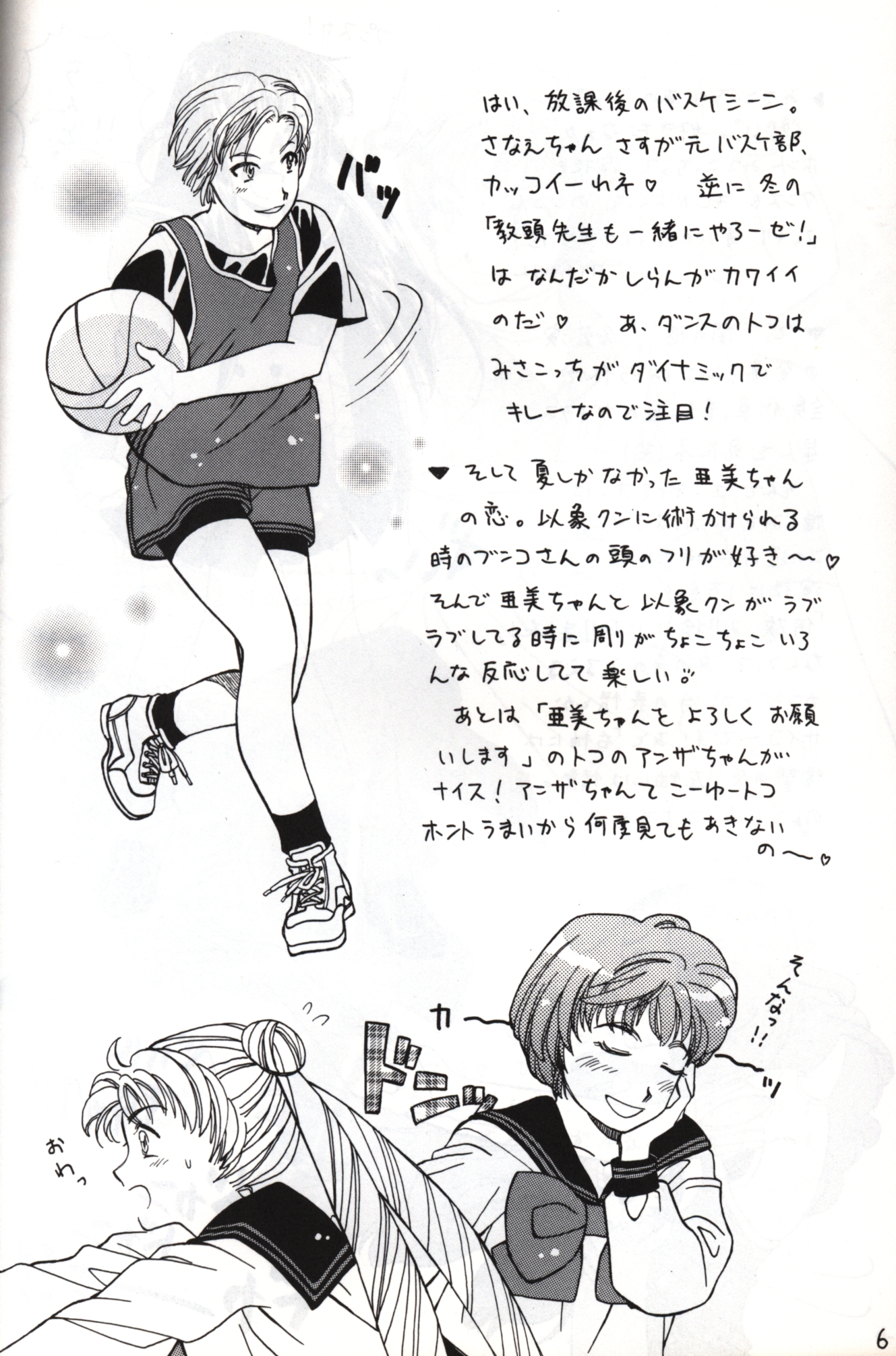 Doujinshi - Sailor Moon / Tomoe Hotaru (Sailor Saturn) & Mizuno Ami (Sailor Mercury) (MUSICAL PLUS 2) / よもぎや
