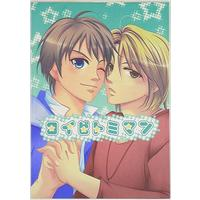 Doujinshi - Yes! PreCure 5 / Coco (Kouji Kokoda) x Nuts (Mr. Natts) (コイビトミマン) / caplet0、5