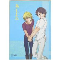 [Boys Love (Yaoi) : R18] Doujinshi - Yes! PreCure 5 / Coco (Kouji Kokoda) x Nuts (Mr. Natts) (蒸しじみ) / タイカレー