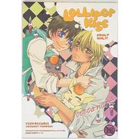 [Boys Love (Yaoi) : R18] Doujinshi - Novel - Yes! PreCure 5 / Coco (Kouji Kokoda) x Nuts (Mr. Natts) (LOLLIPOP KISS) / C、C、PUNCH/メガロマチカ