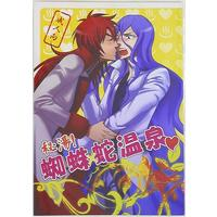 [Boys Love (Yaoi) : R18] Doujinshi - HeartCatch PreCure! (秘湯!蜘蛛×蛇温泉) / カワトンチキ