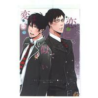 [Boys Love (Yaoi) : R18] Doujinshi - Anthology - Blue Exorcist / Yukio x Rin (変は恋に似ている *合同誌) / 鶏knife